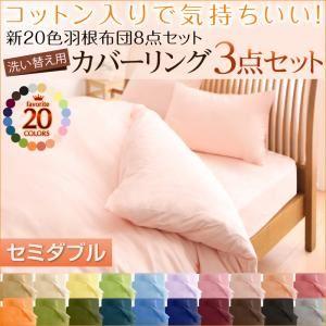 布団カバーセット【和タイプ】セミダブル コーラルピンク 新20色羽根布団8点セット洗い替え用布団カバー3点セット