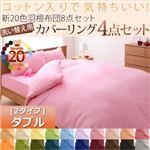 新20色羽根布団8点セット洗い替え用布団カバー3点セット(ダブル) ベッドタイプ/ダブル ブルーグリーン