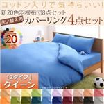 新20色羽根布団8点セット洗い替え用布団カバー3点セット(クィーン) ベッドタイプ/クイーン ペールグリーン