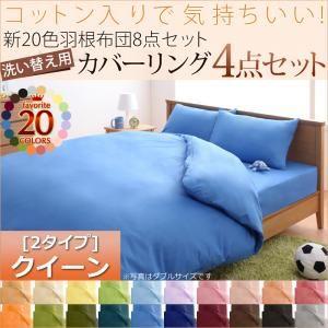 新20色羽根布団8点セット洗い替え用布団カバー3点セット(クィーン) 和タイプ/クイーン ブルーグリーン