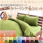新20色羽根布団8点セット洗い替え用布団カバー3点セット(キング) ベッドタイプ/キング オリーブグリーン