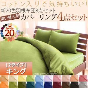 新20色羽根布団8点セット洗い替え用布団カバー3点セット(キング) ベッドタイプ/キング ブルーグリーン