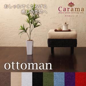 【単品】足置き(オットマン)【Carama】フレームカラー:ブラウン クッションカラー:グリーン アバカシリーズ【Carama】カラマ オットマン