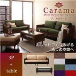 アバカシリーズ【Carama】カラマ 3人掛け+テーブル ブラウン/ブルースカイ