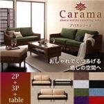 アバカシリーズ【Carama】カラマ 2人掛け+3人掛け+テーブル ブラウン/レッド