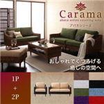 アバカシリーズ【Carama】カラマ 1人掛け+2人掛け ブラウン/グリーン