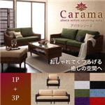 アバカシリーズ【Carama】カラマ 1人掛け+3人掛け ナチュラル/スノーホワイト