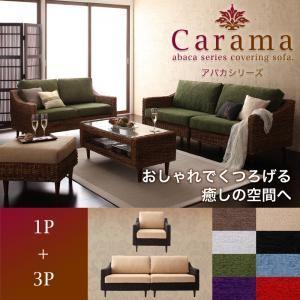 アバカシリーズ【Carama】カラマ 1人掛け+3人掛け ナチュラル/ブルースカイ