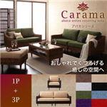 アバカシリーズ【Carama】カラマ 1人掛け+3人掛け ブラウン/レッド