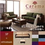 アバカシリーズ【Carama】カラマ 3人掛け+オットマン ナチュラル/レッド