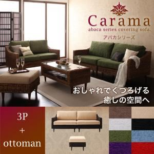 アバカシリーズ【Carama】カラマ 3人掛け+オットマン ブラウン/レッド