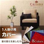 アバカシリーズ【Carama】カラマ 1人掛けクッションカバー ブラウン