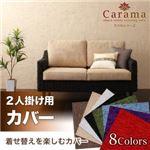アバカシリーズ【Carama】カラマ 2人掛けクッションカバー ブルースカイ