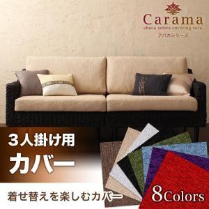 アバカシリーズ【Carama】カラマ 3人掛けクッションカバー ブラウン