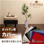 アバカシリーズ【Carama】カラマ オットマンクッションカバー ブラック