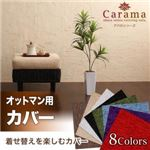 アバカシリーズ【Carama】カラマ オットマンクッションカバー パープル