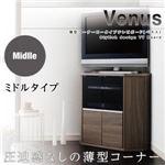 薄型コーナーロータイプテレビボード【Venus】ベヌス ミドルタイプ ウォールナットブラウン