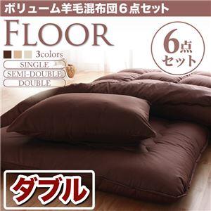 布団6点セット ダブル ブラウン 羊毛混タイプ ボリューム布団6点セット【FLOOR】フロア