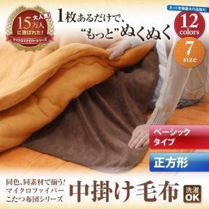 【単品】中掛け毛布 正方形 シルバーアッシュ 同色・同素材で揃う!!マイクロファイバーこたつ布団シリーズ 中掛け毛布 ベーシックタイプ