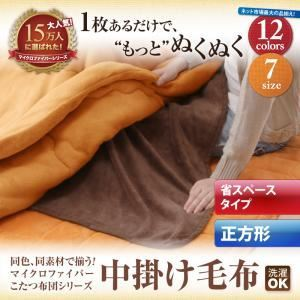 【単品】中掛け毛布 正方形 サイレントブラック 同色・同素材で揃う!!マイクロファイバーこたつ布団シリーズ 中掛け毛布 省スペースタイプ