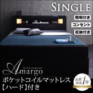 収納ベッド シングル【amargo】【ポケットコイルマットレス:ハード付き】 ブラック モダンライト・コンセント収納付きベッド【amargo】アマルゴ