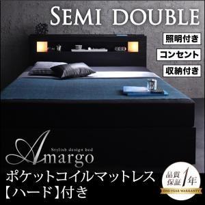 収納ベッド セミダブル【amargo】【ポケットコイルマットレス:ハード付き】 ブラック モダンライト・コンセント収納付きベッド【amargo】アマルゴ