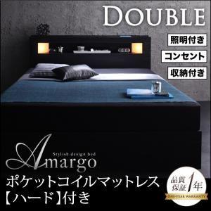 収納ベッド ダブル【amargo】【ポケットコイルマットレス:ハード付き】 ブラック モダンライト・コンセント収納付きベッド【amargo】アマルゴ