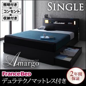 収納ベッド シングル【amargo】【デュラテクノマットレス付き】 ブラック モダンライト・コンセント収納付きベッド【amargo】アマルゴ