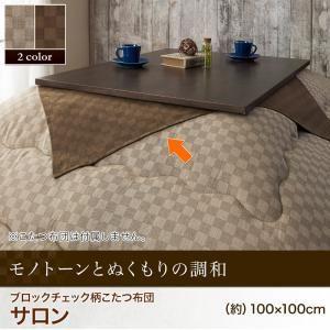 【単品】こたつ上掛けカバー(サロン) 100×100cm カラー:ブラウン ブロックチェック柄こたつ Modelate モデラート