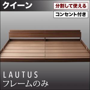 フロアベッド クイーン【LAUTUS】【フレームのみ】 ウォルナットブラウン 将来分割して使える・大型モダンフロアベッド【LAUTUS】ラトゥース