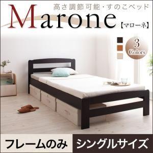 すのこベッド シングル【Marone】【フレームのみ】 ライトブラウン 高さ調節可能・すのこベッド【Marone】マローネ