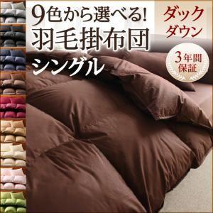 【単品】掛け布団 シングル モスグリーン 9色から選べる!羽毛布団 ダックタイプ 掛け布団