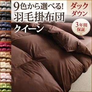 【単品】掛け布団 クイーン ワインレッド 9色から選べる!羽毛布団 ダックタイプ