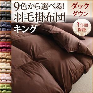【単品】掛け布団 キング モスグリーン 9色から選べる!羽毛布団 ダックタイプ