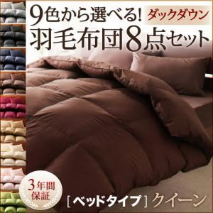 布団8点セット クイーン サイレントブラック 9色から選べる!羽毛布団 ダックタイプ 8点セット ベッドタイプ
