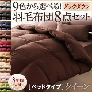 布団8点セット クイーン モスグリーン 9色から選べる!羽毛布団 ダックタイプ 8点セット ベッドタイプ