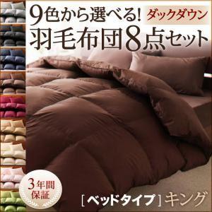 布団8点セット キング ミッドナイトブルー 9色から選べる!羽毛布団 ダックタイプ 8点セット ベッドタイプ