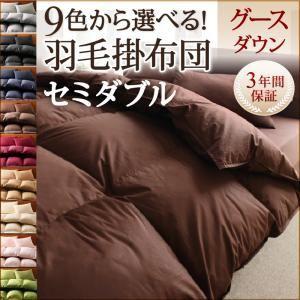 【単品】掛け布団 セミダブル モスグリーン 9色から選べる!羽毛布団 グースタイプ