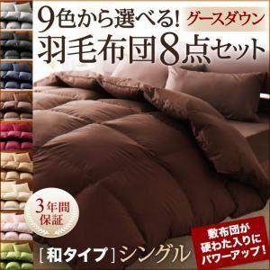布団8点セット シングル モカブラウン 9色から選べる!羽毛布団 グースタイプ 8点セット 和タイプ