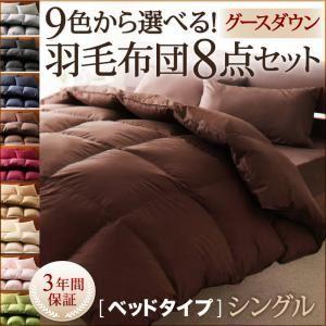 布団8点セット シングル ミッドナイトブルー 9色から選べる!羽毛布団 グースタイプ 8点セット ベッドタイプ