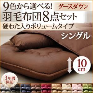 布団8点セット シングル サイレントブラック 9色から選べる!羽毛布団 グースタイプ 8点セット 硬わた入りボリュームタイプ