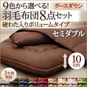 布団8点セット セミダブル さくら 9色から選べる!羽毛布団 グースタイプ 8点セット 硬わた入りボリュームタイプ