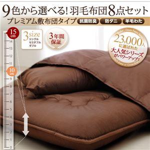 布団8点セット シングル さくら 9色から選べる!羽毛布団 グースタイプ 8点セット 硬わた入り極厚ボリュームタイプ