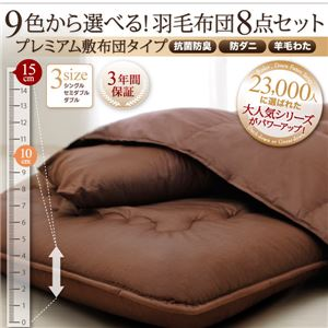 布団8点セット ダブル アイボリー 9色から選べる!羽毛布団 グースタイプ 8点セット 硬わた入り極厚ボリュームタイプ