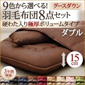 布団8点セット ダブル モスグリーン 9色から選べる!羽毛布団 グースタイプ 8点セット 硬わた入り極厚ボリュームタイプ