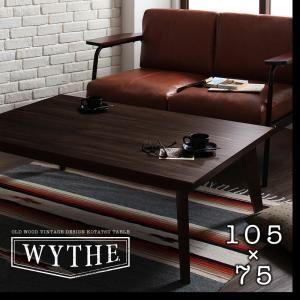 【単品】こたつテーブル 長方形(105×75cm)【WYTHE】ヴィンテージブラウン オールドウッド ヴィンテージデザインこたつテーブル【WYTHE】ワイス