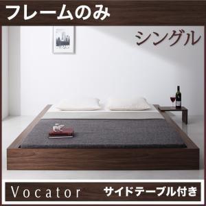 ベッド シングル【Vocator】【フレームのみ】 ブラック スタイリッシュ・フロア・ヘッドレスベッド 【Vocator】ウォカトール