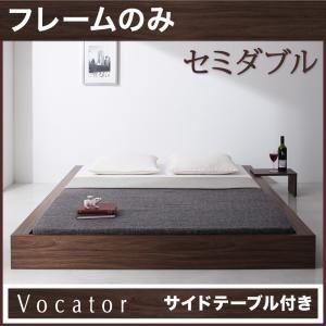 ベッド セミダブル【Vocator】【フレームのみ】 ブラック スタイリッシュ・フロア・ヘッドレスベッド 【Vocator】ウォカトール