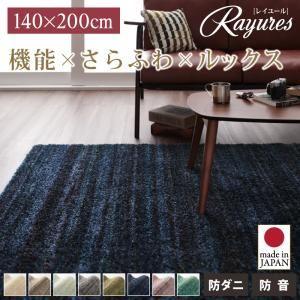ラグマット 140×200cm【rayures】ライトグレー さらふわ国産ミックスシャギーラグ【rayures】レイユール