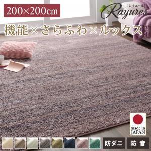 ラグマット 200×200cm【rayures】ライトグレー さらふわ国産ミックスシャギーラグ【rayures】レイユール